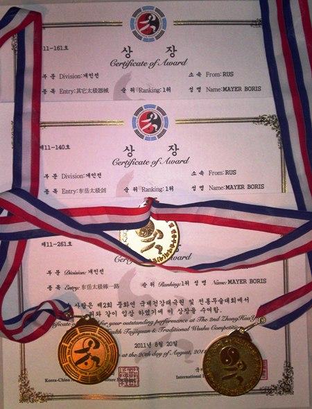My_Medals.JPG